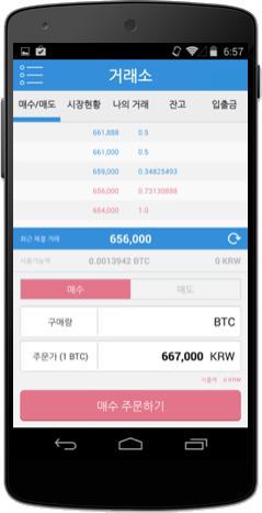 Korbit 비트코인 앱 거래소 화면